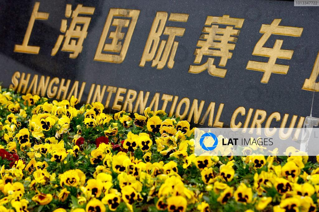 Shanghai International Circuit, Shanghai, China16th April 2009The circuit entrance sign. Atmosphere.World Copyright: Charles Coates/LAT Photographicref: Digital Image _26Y9176